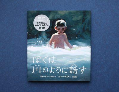 吃音の少年を救った、父からの言葉とは? 絵本『ぼくは川のように話す』