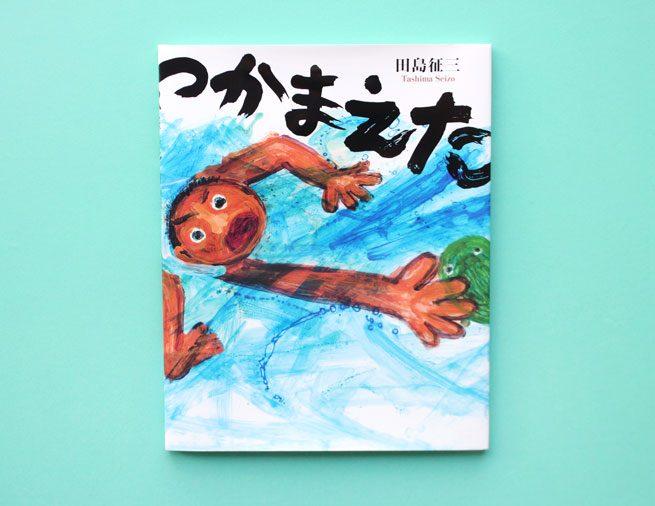 田島征三さんの創作の原点「生命のグリグリ」を描いた『つかまえた』