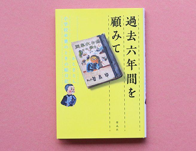 発掘!かこさとしの小学校卒業のときの絵日記『過去六年間を顧みて』