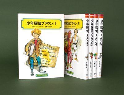 読者も謎ときが楽しめる! 推理小説「少年探偵ブラウン」シリーズ