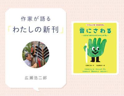 春夏秋冬を、読んでさわって楽しもう!『てんじつきさわるえほん 音にさわる』
