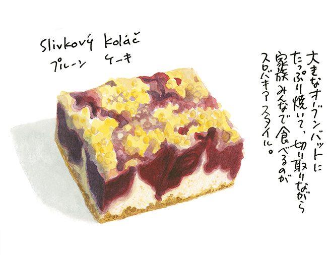 Slivkový  koláč (スリウコヴィー コラーチ)プルーンケーキ
