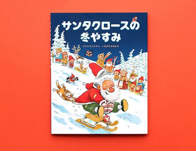 クリスマスのあと、サンタさんの「オフ」の過ごし方は? フィンランド発の絵本『サンタクロースの冬やすみ』
