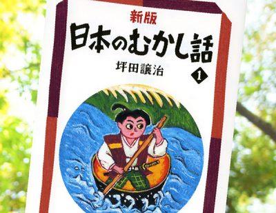 新版 日本のむかし話