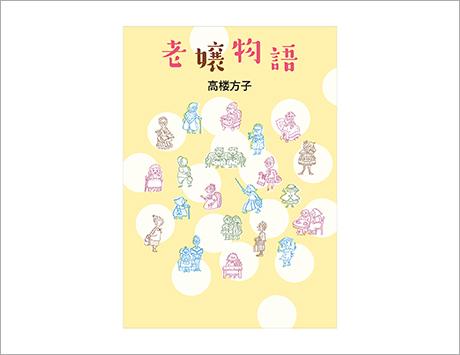 「老嬢物語」は本でお楽しみいただけます!